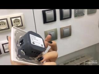 Диммеры от Schneider Electric