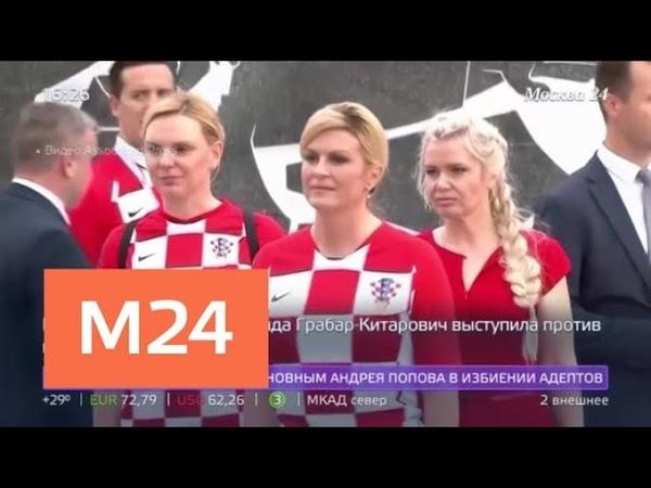 Рубрика Москва и мир глава Хорватии выступила против изоляции России и отравление - Москва 24
