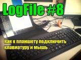 LogFile #8 Как подключить к планшету мышь и клавиатуру
