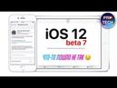 Обзор 10 новых функций iOS 12 beta 7. Что случилось с прошивкой?