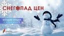 Акция Снегопад цен на ITVDN