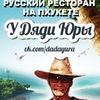 """Русский ресторан на Пхукете """"У Дяди Юры"""""""