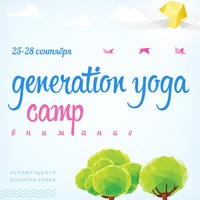 GENERATION YOGA CAMP 25-28 Сентября