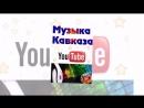 Музыка Кавказа ➠Ты Мой Сон ➠KhaliF 2018.mp4