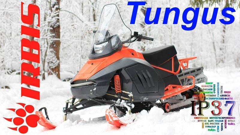 Снегоход Irbis TUNGUS 500 | Характеристики Tungus 400, 500L и 600L