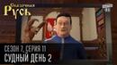 Сказочная Русь 7 сезон, серия 11 | Люди ХА | Судный день 2