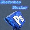 Фотошоп Мастер.) Обработка фото бесплатно.!