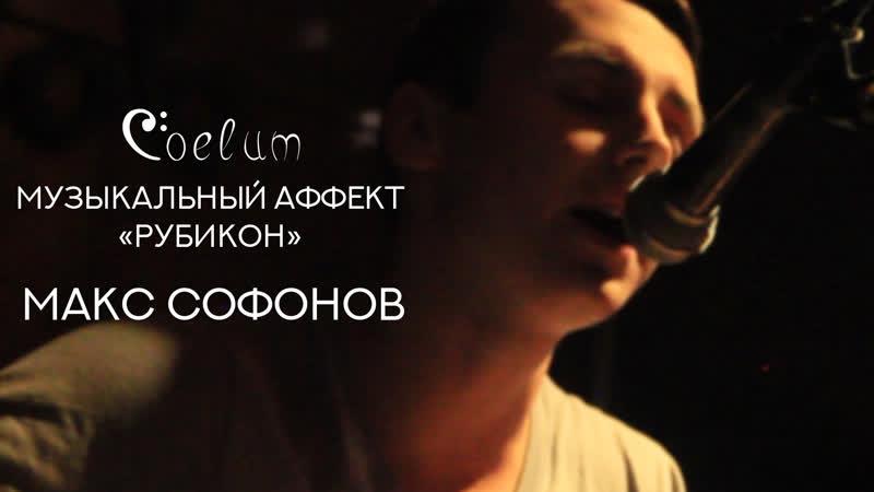 Coelum: Музыкальный аффект «Рубикон» - Максим Софонов и Bo Martian