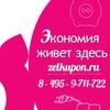 Зелкупон - все акции и скидки Зеленограда.