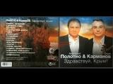 Федя Карманов и Анатолий Полотно Здравствуй, Крым! 2014