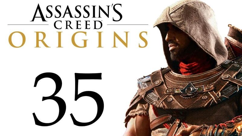 Assassin's Creed Истоки Дилемма булочницы Песня Таимхотеп Дети улиц 35 побочки PC