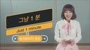 [그냥1분] 003 - 1분동안 보여드리는 포켓걸 유빈이의 TMI 인기 대방출 Feat.바나나 핑크판타지 유빈