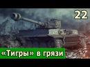 «Тигры» в грязи. Воспоминания немецкого танкиста. Аудиокнига (22 часть)
