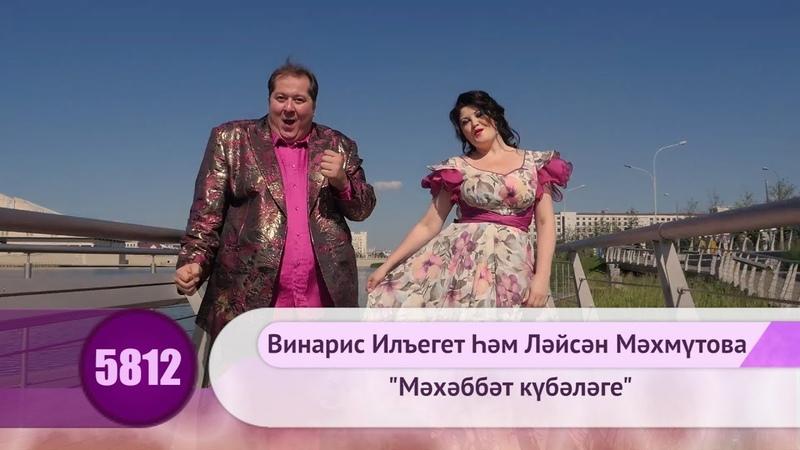 Винарис Ильегет Ляйсан Махмутова - Мэхэббэт кубэлэге
