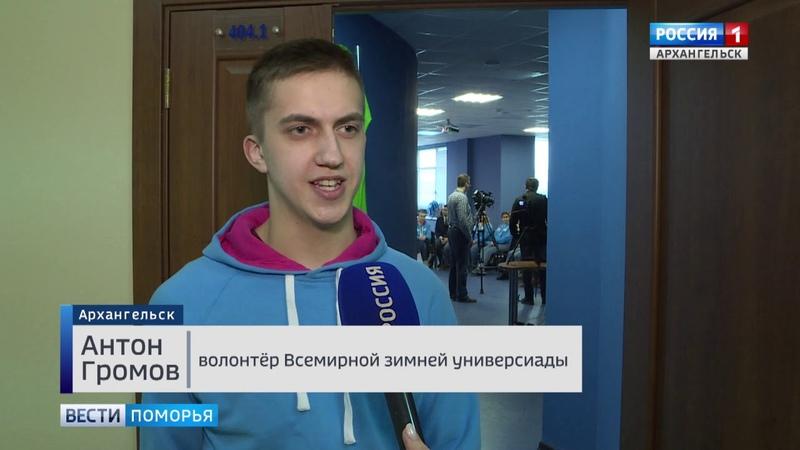 Впечатлениями от Зимней универсиады в Архангельске сегодня поделились волонтёры