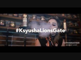 Кальянная Мастерская Lions' Gate | Ксения Иванова