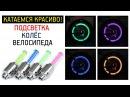 Подсветка колёс велосипеда BL0158 с AliEkspress обзор