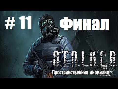 Прохождение Stalker ПРОСТРАНСТВЕННАЯ АНОМАЛИЯ - Часть 11: Сложный выбор (ФИНАЛ)