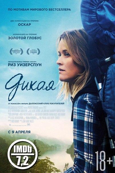 Дикая (2014)