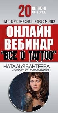 Вебинар Натальи Бантеевой Все о TATTOO
