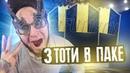 ПОЙМАЛ 3 TOTY В FIFA MOBILE