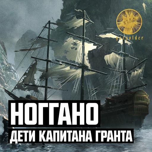 Ноггано альбом Дети капитана Гранта