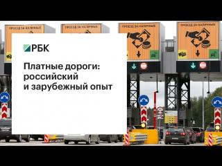 РБК: платные дороги в России и мире