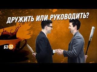 Бизнес-завтрак с Дмитрием Вашешниковым- Дружить или руководить - ДВИК