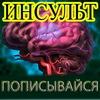 Про инсульт головного мозга