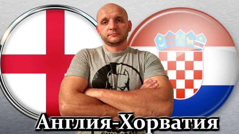 Англия - Хорватия Прогноз и Ставки Лига Наций 18.11.2018