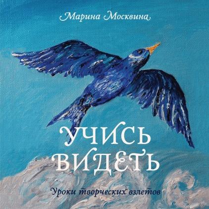 Марина Москвина. Учись видеть.