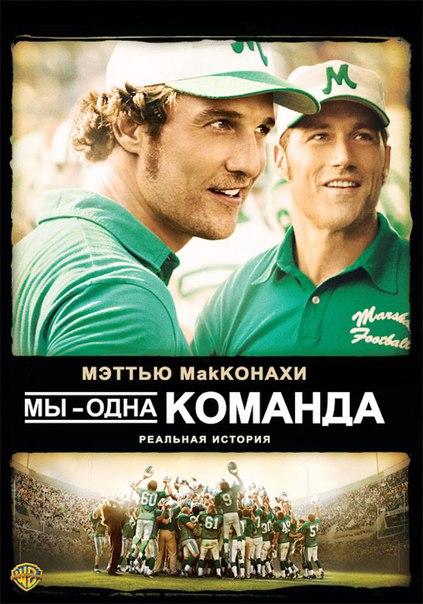 Мы - одна команда (2006)