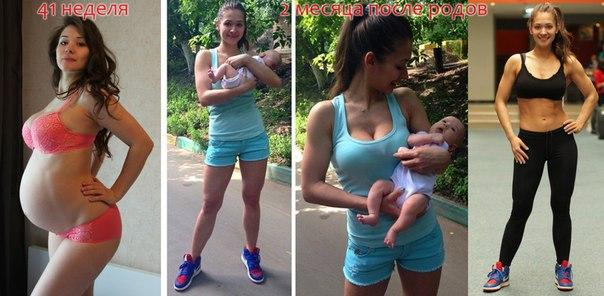 как похудеть на 7 месяце беременности
