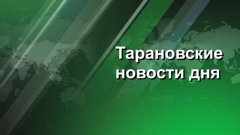 Тарановские новости дня 3 июля