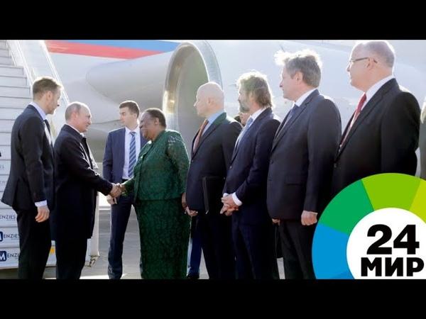 Путин прибыл на саммит БРИКС в Йоханнесбург МИР 24