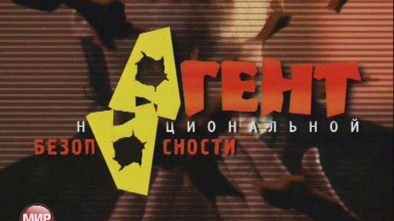 агент национальной безопасности скрипка страдивари 4 серия на канале мир сериала