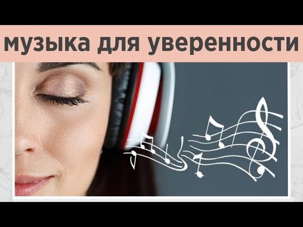 ✨ Обрети уверенность в себе за 5 минут! Магическая женская музыка. Релакс и медитация.