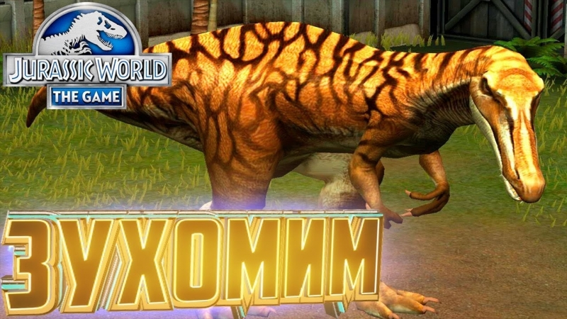 [Muzzloff Play] Кронозавр и Зухомим - Jurassic World The Game 44
