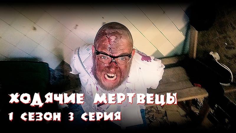 ХОДЯЧИЕ МЕРТВЕЦЫ [ЗОМБИСТРАЙК] 1 Сезон 3 Серия