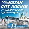 Kazan City Racing 2018