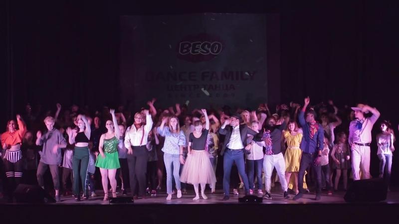 Reggaeton Final / ОТЧЕТНЫЙ КОНЦЕРТ BESO DANCE FAMILY