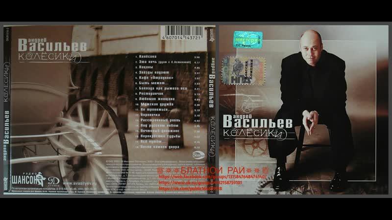 Андрей Васильев «Колёсики» 2003