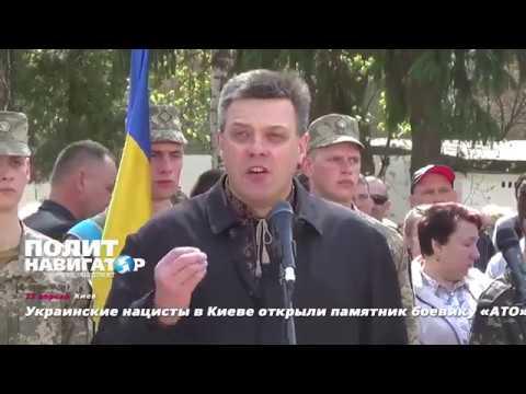 Украинские нацисты в Киеве открыли памятник боевику «АТО»