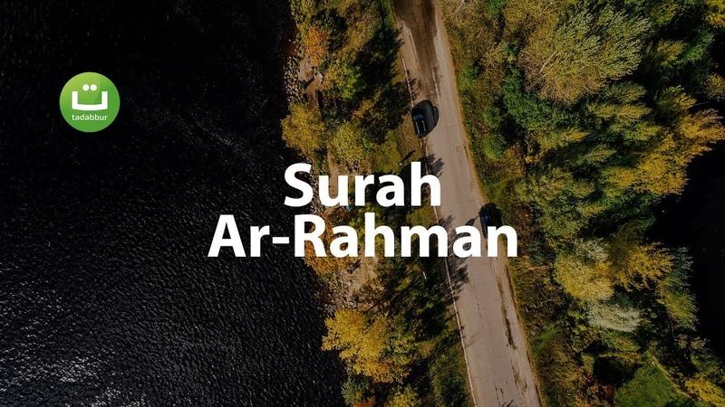 Surah Ar Rahman Merdu dan Terjemah Mansur Al Salimi ᴴᴰ