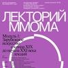 Лекторий Moscow museum of modern art №2 в Казани