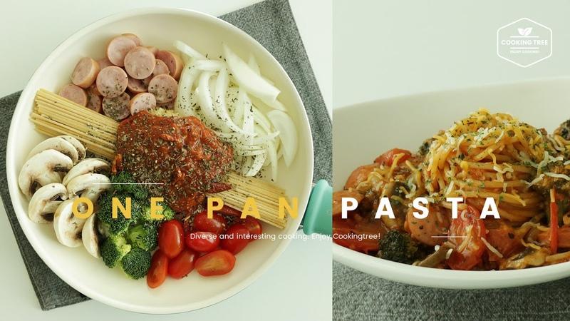원팬파스타 만들기 One Pan Pasta Recipe ワンパンパスタ -Cookingtree쿠킹트리