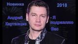 Андрей Картавцев - Я поздравляю Вас_Новинка 2018