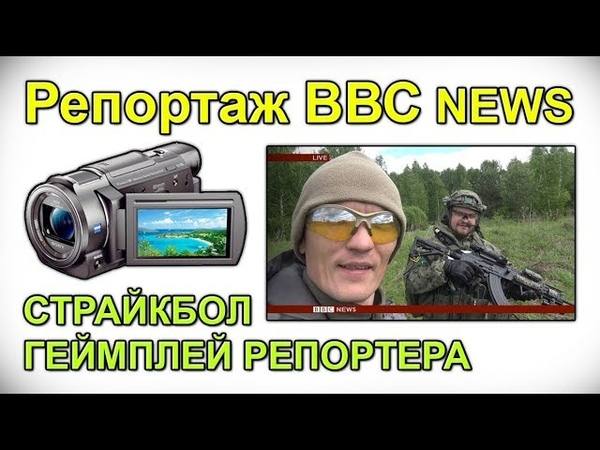 Репортаж BBC из горячей точки / Страйкбол геймплей репортера