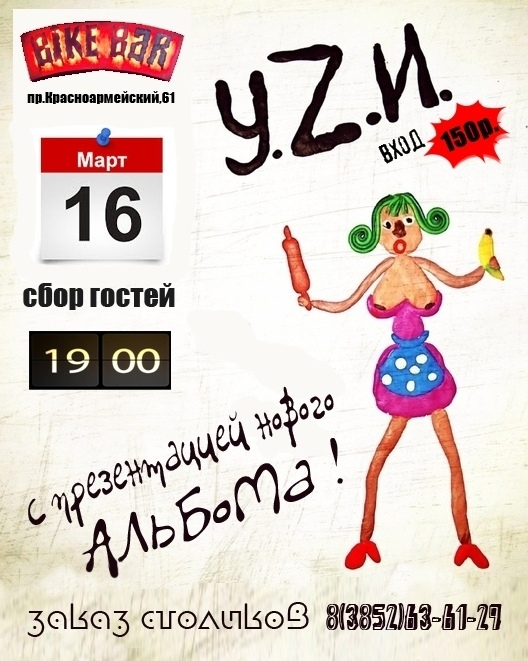 Афиша 16 марта У.Z.И. Презентация альбома