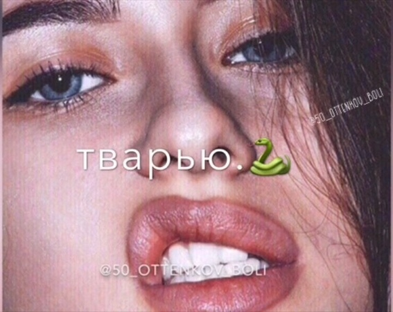 "09.10.2017 on Instagram ""Ну как вам😈 50_ottenkov_boli"""